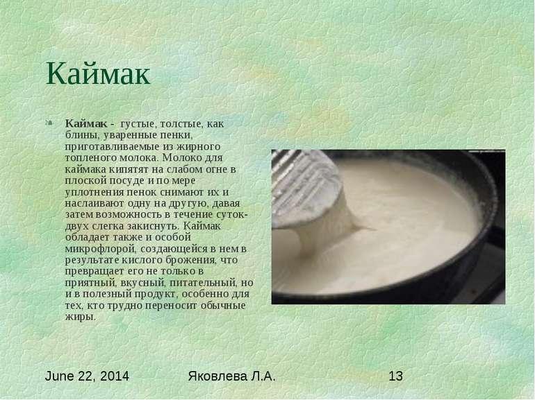 Каймак Каймак - густые, толстые, как блины, уваренные пенки, приготавливаемые...