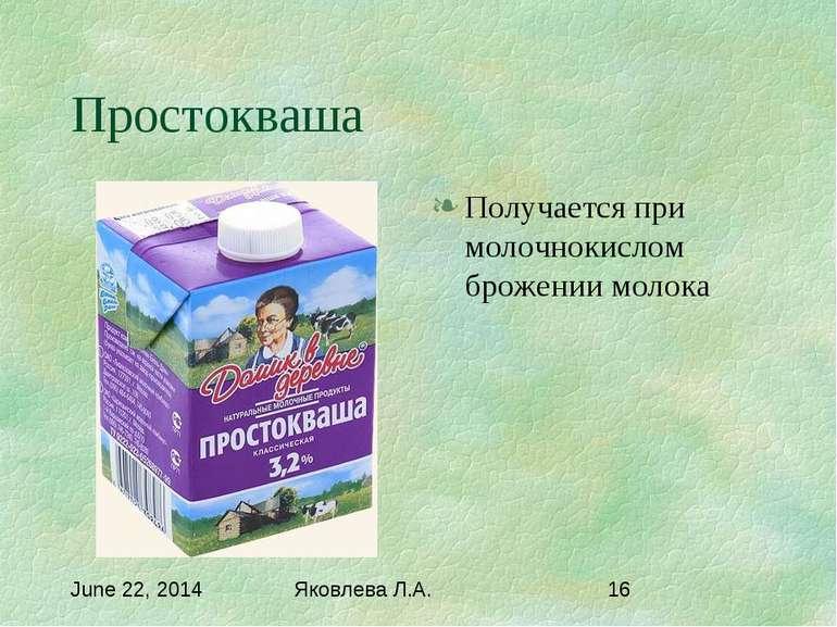 Простокваша Получается при молочнокислом брожении молока Яковлева Л.А.