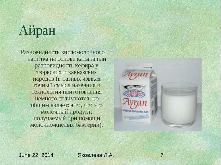 Айран Разновидность кисломолочного напитка на основе катыка или разновидность...