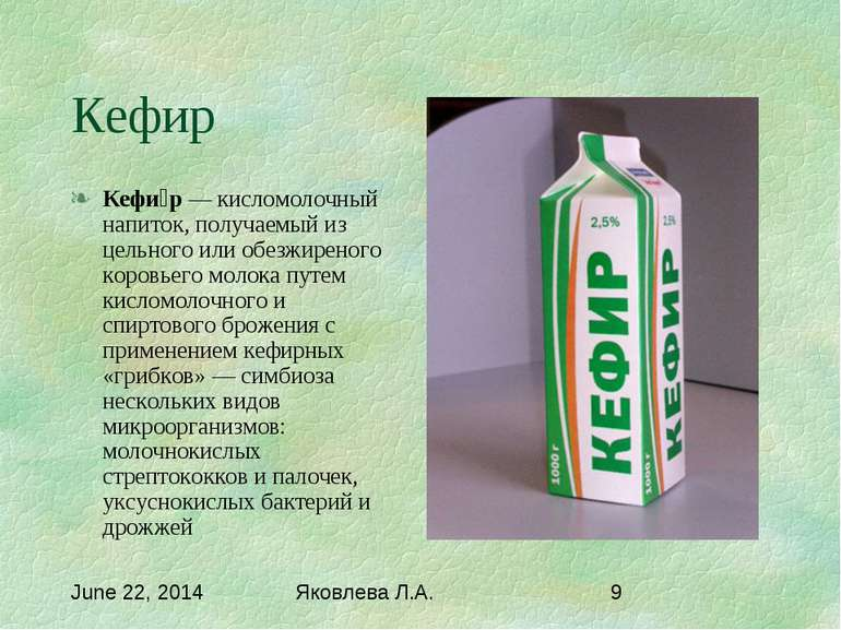 Кефир Кефи р— кисломолочный напиток, получаемый из цельного или обезжиреного...