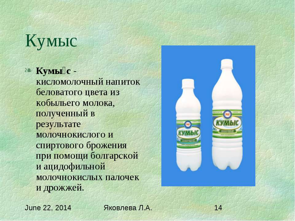 Кумыс Кумы с - кисломолочный напиток беловатого цвета из кобыльего молока, по...