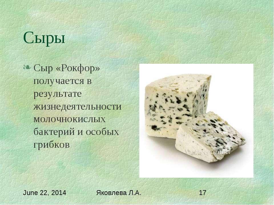 Сыры Сыр «Рокфор» получается в результате жизнедеятельности молочнокислых бак...
