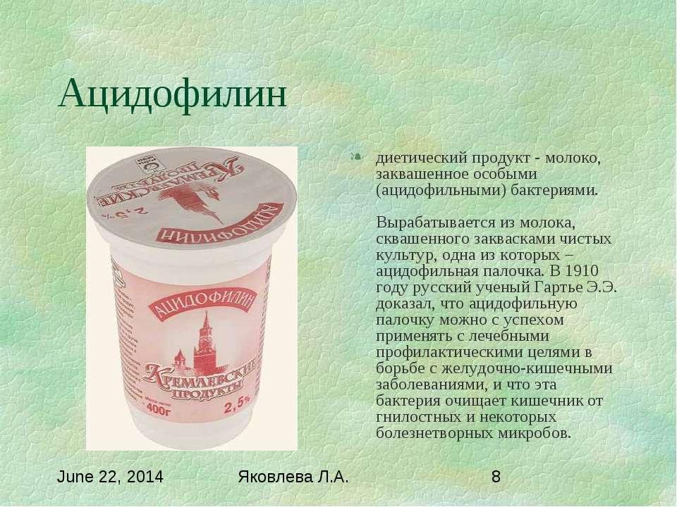Ацидофилин диетический продукт - молоко, заквашенное особыми (ацидофильными) ...