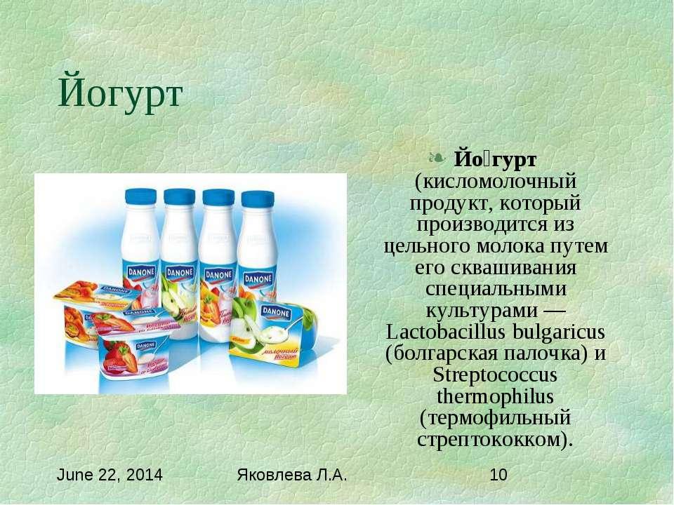 Йогурт Йо гурт (кисломолочный продукт, который производится из цельного молок...