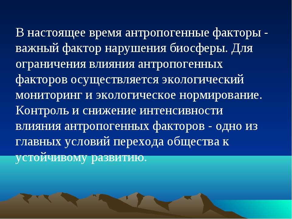 В настоящее время антропогенные факторы - важный фактор нарушения биосферы. Д...