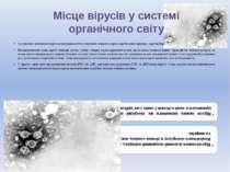 Місце вірусів у системі органічного світу За сучасними уявленнями віруси як в...