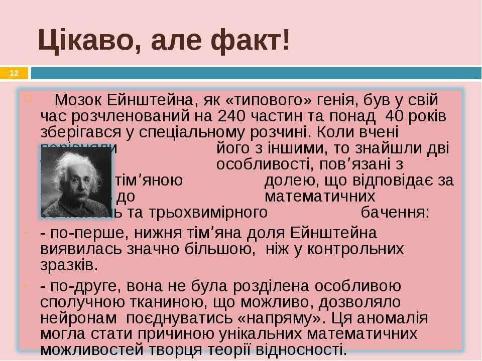 Цікаво, але факт! *