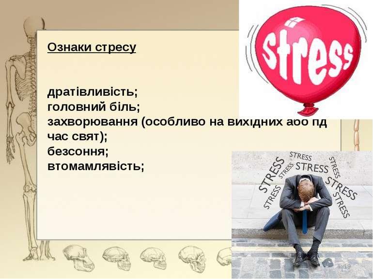 Ознаки стресу дратiвливiсть; головний бiль; захворювання (особливо на вихiдни...
