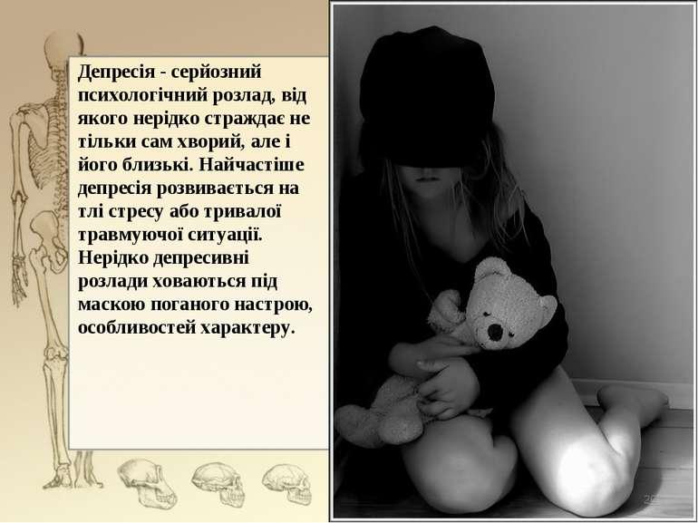 Депресія - серйозний психологічний розлад, від якого нерідко страждає не тіль...