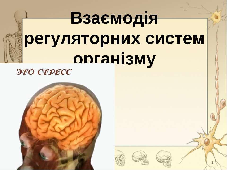 Взаємодія регуляторних систем організму *