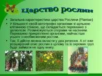 Загальна характеристика царства Рослини (Plantae) У більшості своїй автотрофн...