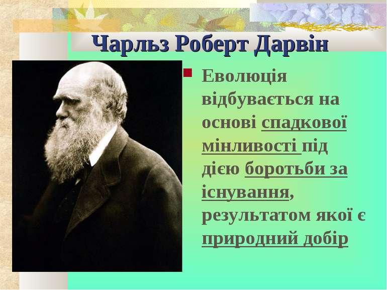 Чарльз Роберт Дарвін Еволюція відбувається на основі спадкової мінливості під...