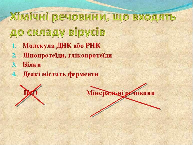 Молекула ДНК або РНК Ліпопротеїди, глікопротеїди Білки Деякі містять ферменти...