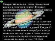 * Сатурн с его кольцом - самая удивительная планета в солнечной системе. Широ...