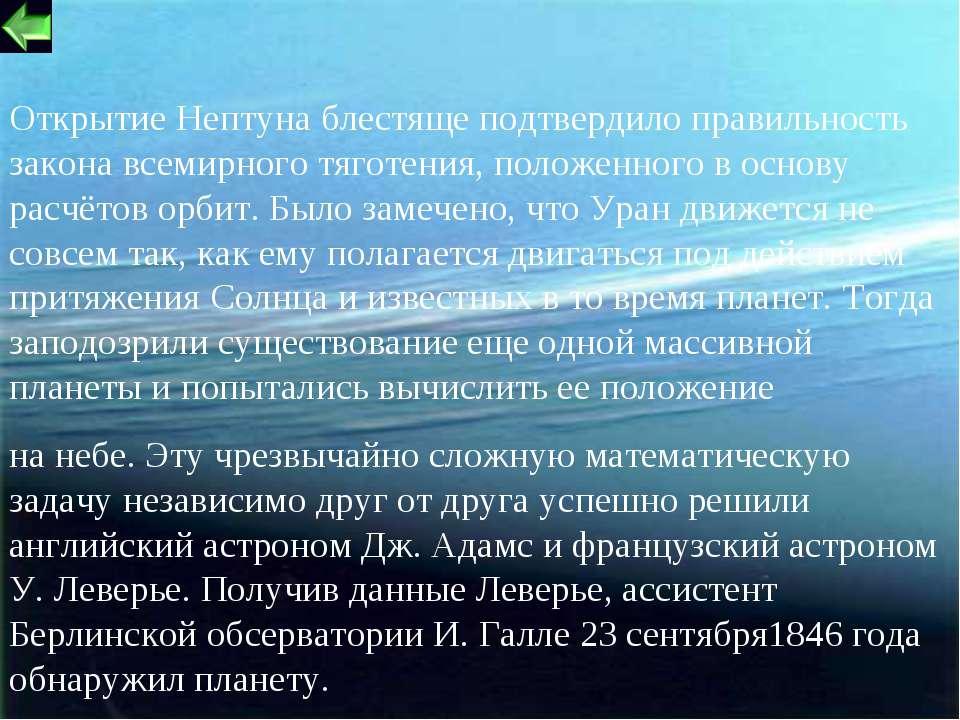 * Открытие Нептуна блестяще подтвердило правильность закона всемирного тяготе...
