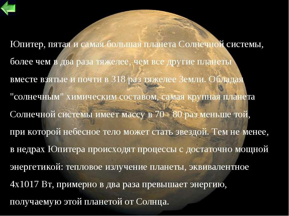 * Юпитер, пятая и самая большая планета Солнечной системы, более чем в два ра...
