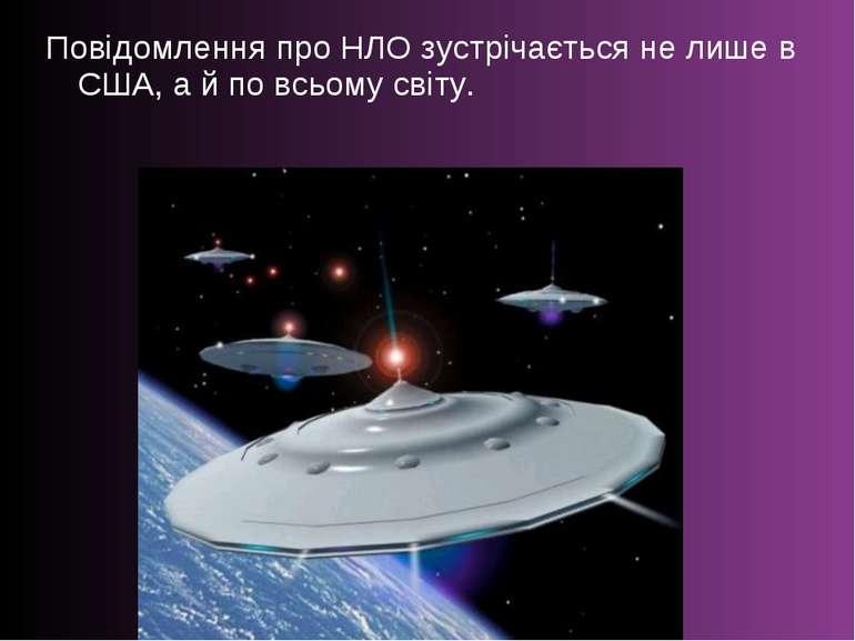 Повідомлення про НЛО зустрічається не лише в США, а й по всьому світу.