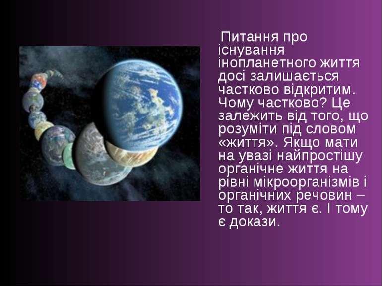 Питання про існування інопланетного життя досі залишається частково відкритим...