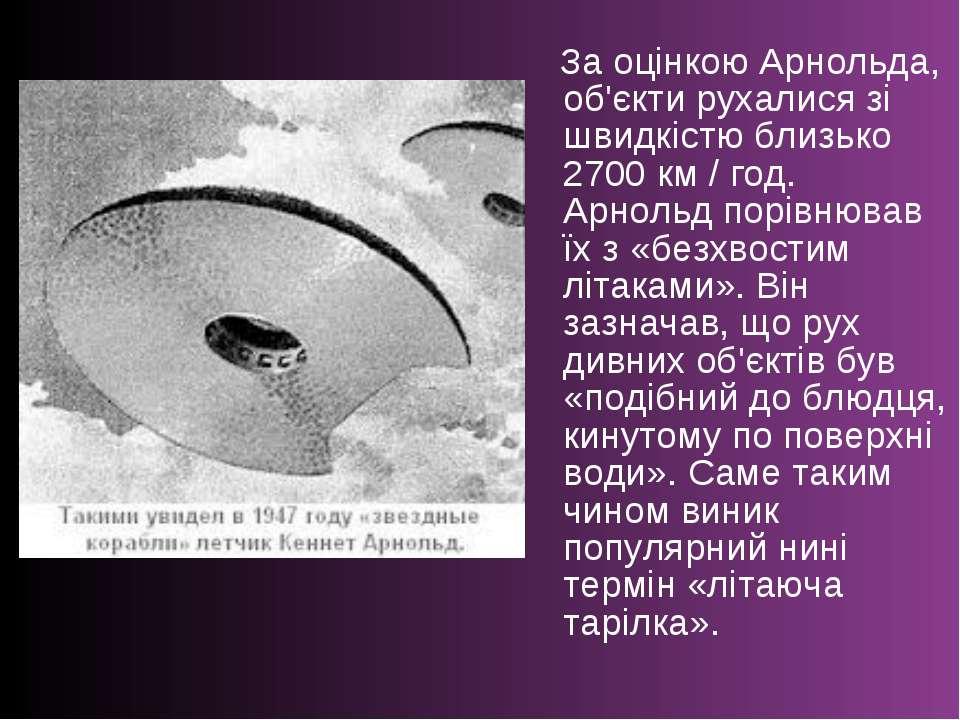 За оцінкою Арнольда, об'єкти рухалися зі швидкістю близько 2700 км / год. Арн...