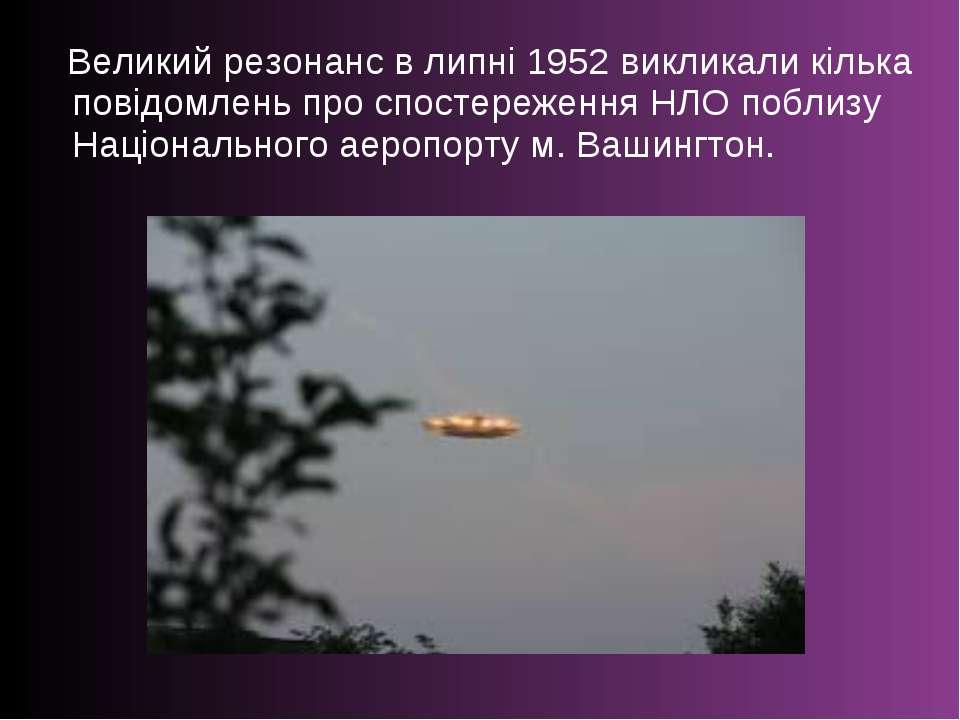 Великий резонанс в липні 1952 викликали кілька повідомлень про спостереження ...