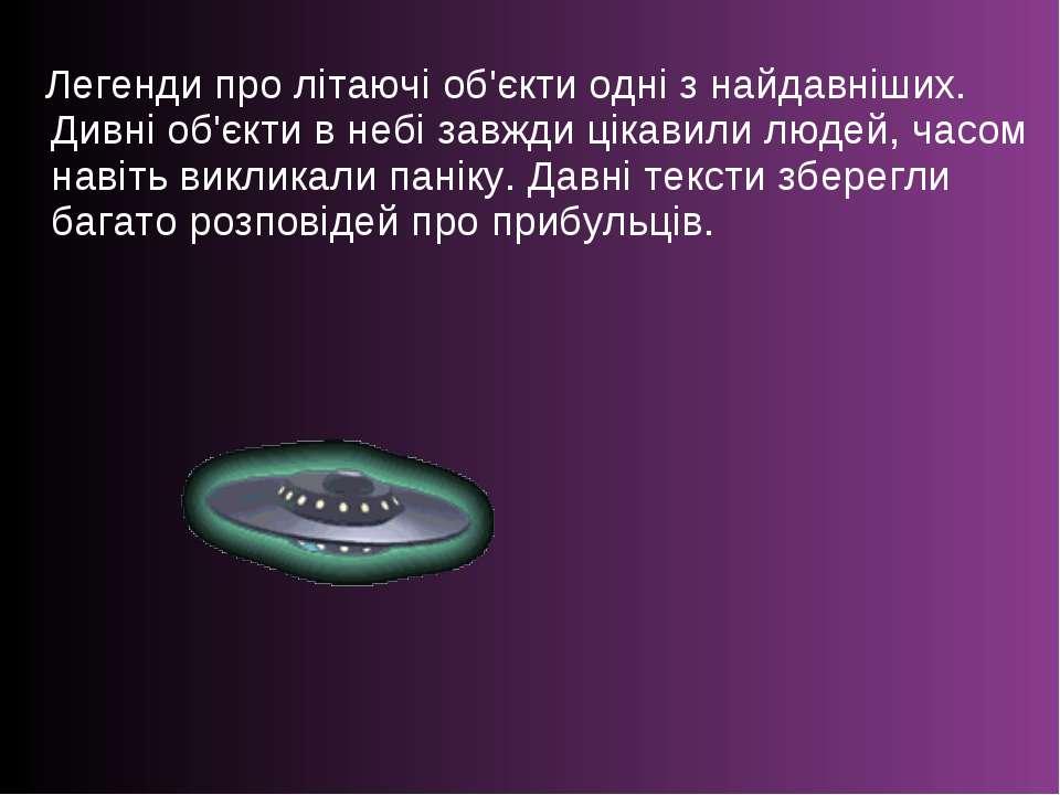 Легенди про літаючі об'єкти одні з найдавніших. Дивні об'єкти в небі завжди ц...