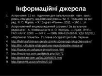 Інформаційні джерела Астрономія: 11 кл.: підручник для загальноосвіт. навч. з...