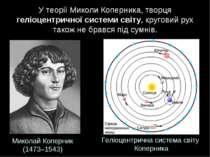 У теорії Миколи Коперника, творця геліоцентричної системи світу, круговий рух...