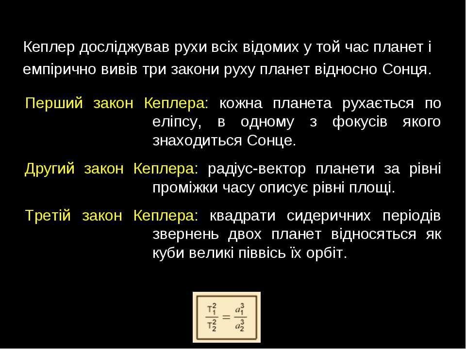Перший закон Кеплера: кожна планета рухається по еліпсу, в одному з фокусів я...