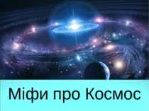 Міфи про Космос