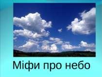 Міфи про небо