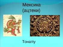 Тонатіу Мексика (ацтеки)