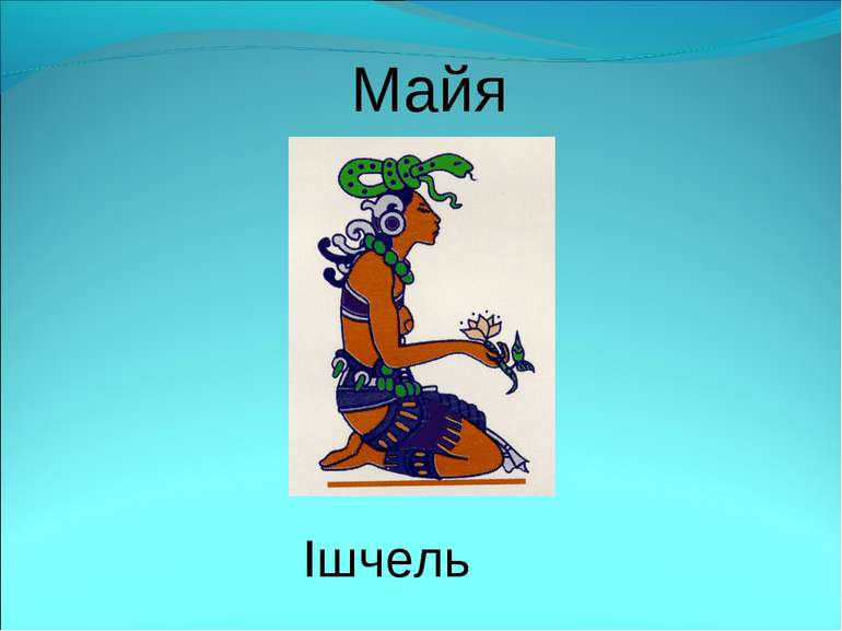 Майя Ішчель