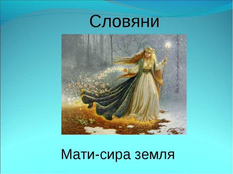 Словяни Мати-сира земля