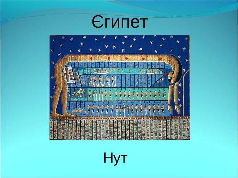 Єгипет Нут