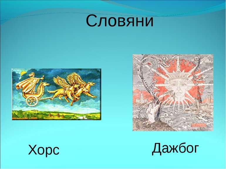 Словяни Хорс Дажбог