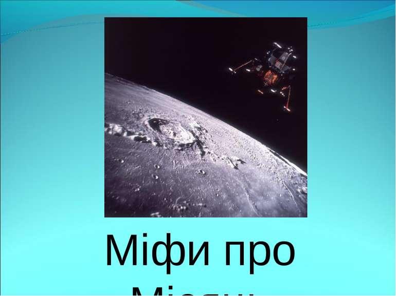 Міфи про Місяць