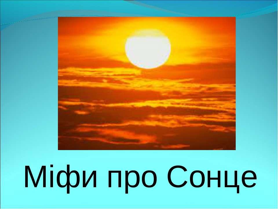 Міфи про Сонце