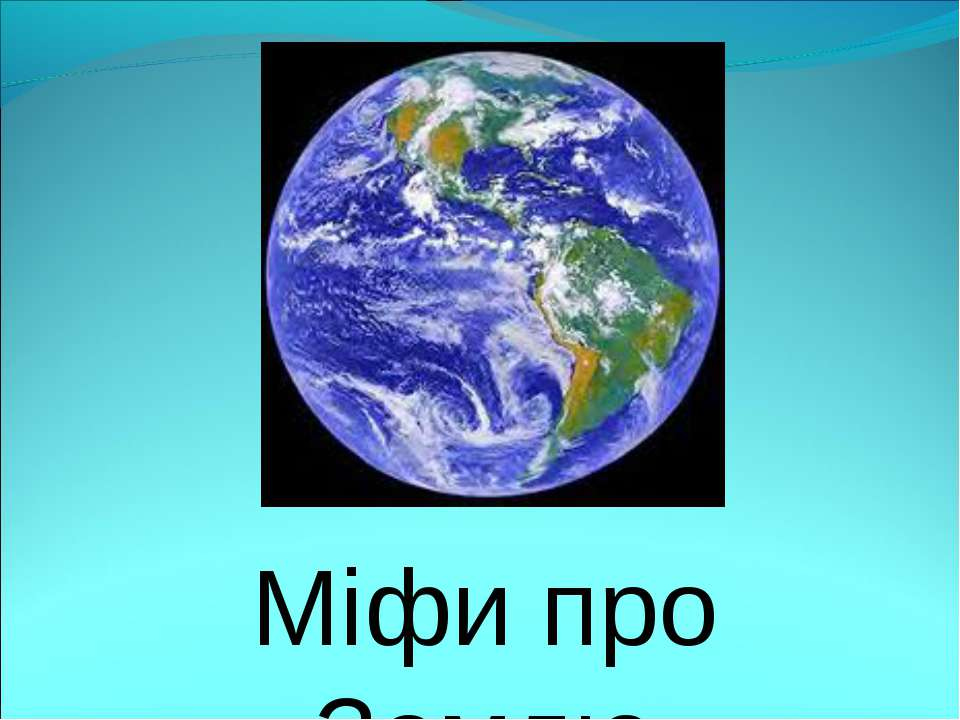 Міфи про Землю