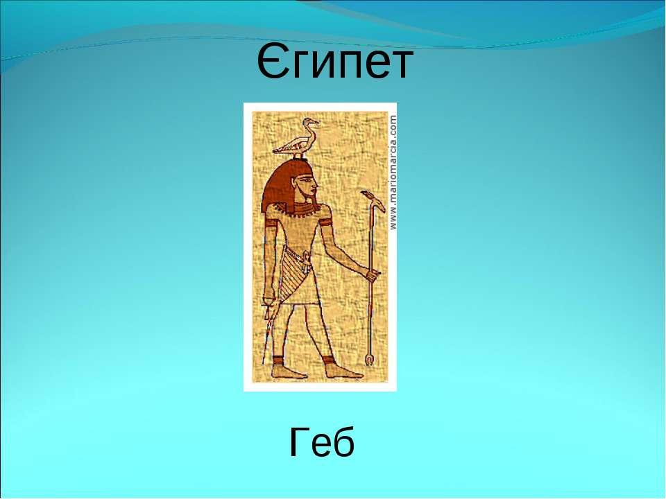 Єгипет Геб