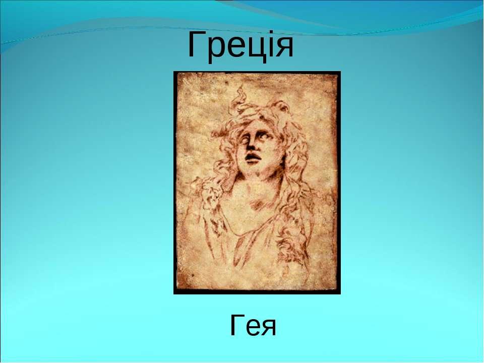 Греція Гея