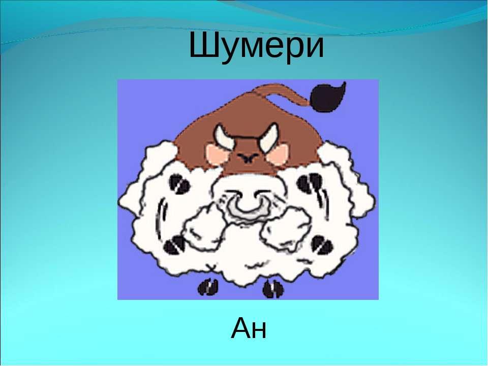 Шумери Ан