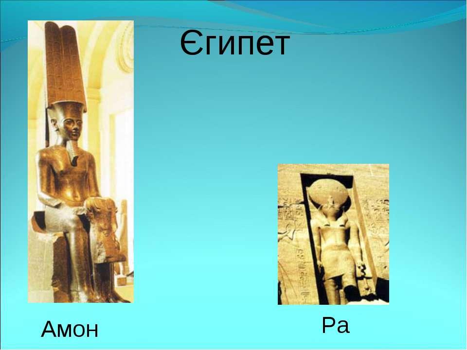 Амон Ра Єгипет