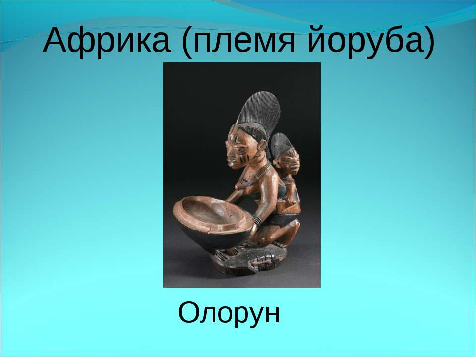 Африка (племя йоруба) Олорун