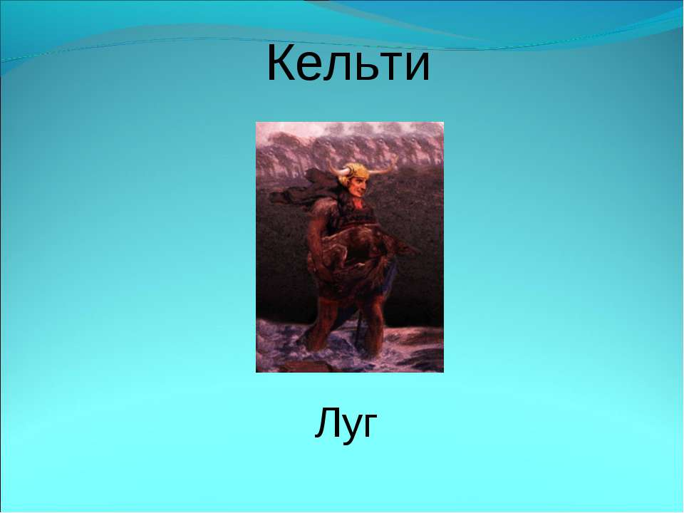 Кельти Луг