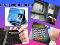 Електронні гроші *