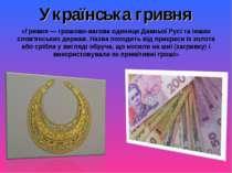 Українська гривня «Гривня — грошово-вагова одиниця Давньої Русі та інших слов...