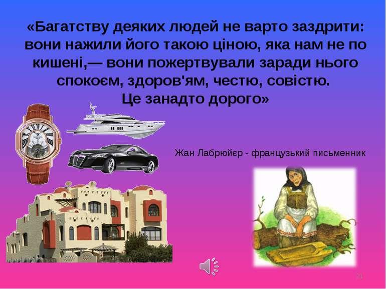 * «Багатству деяких людей не варто заздрити: вони нажили його такою ціною, як...