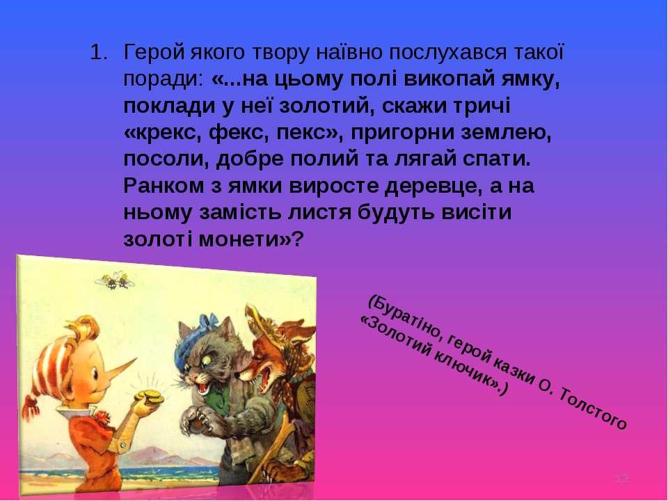 * Герой якого твору наївно послухався такої поради: «...на цьому полі викопай...