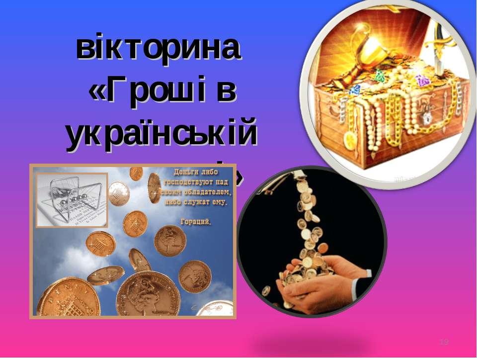 * вікторина «Гроші в українській приказці»