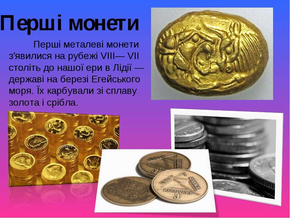 Перші монети Перші металеві монети з'явилися на рубежі VIII— VII століть до н...